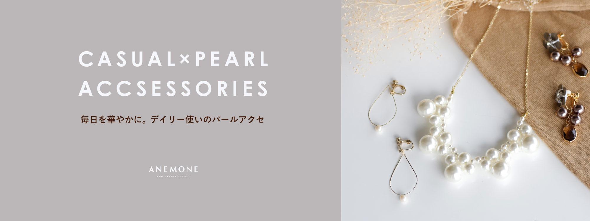 Pearl Accessories <br>-毎日を華やかに。デイリー使いのパールアクセ-