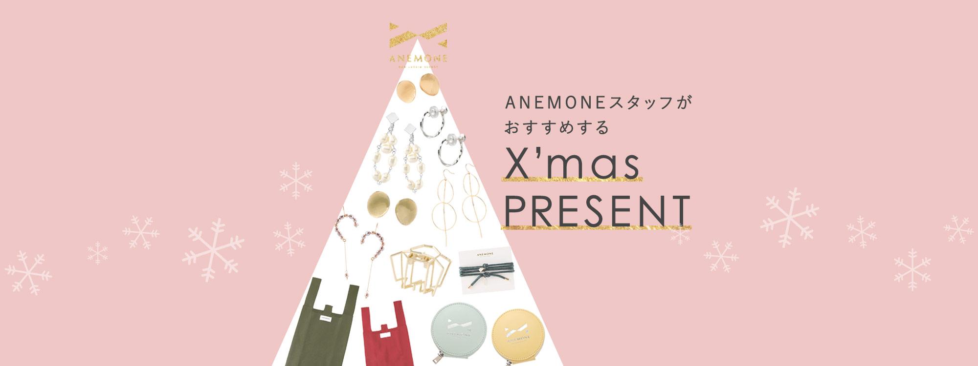 ANEMONEスタッフがおすすめするクリスマスプレゼント
