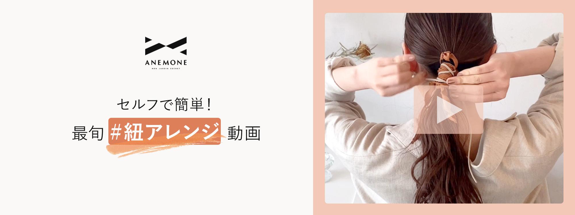 セルフで簡単!最旬紐アレンジ動画