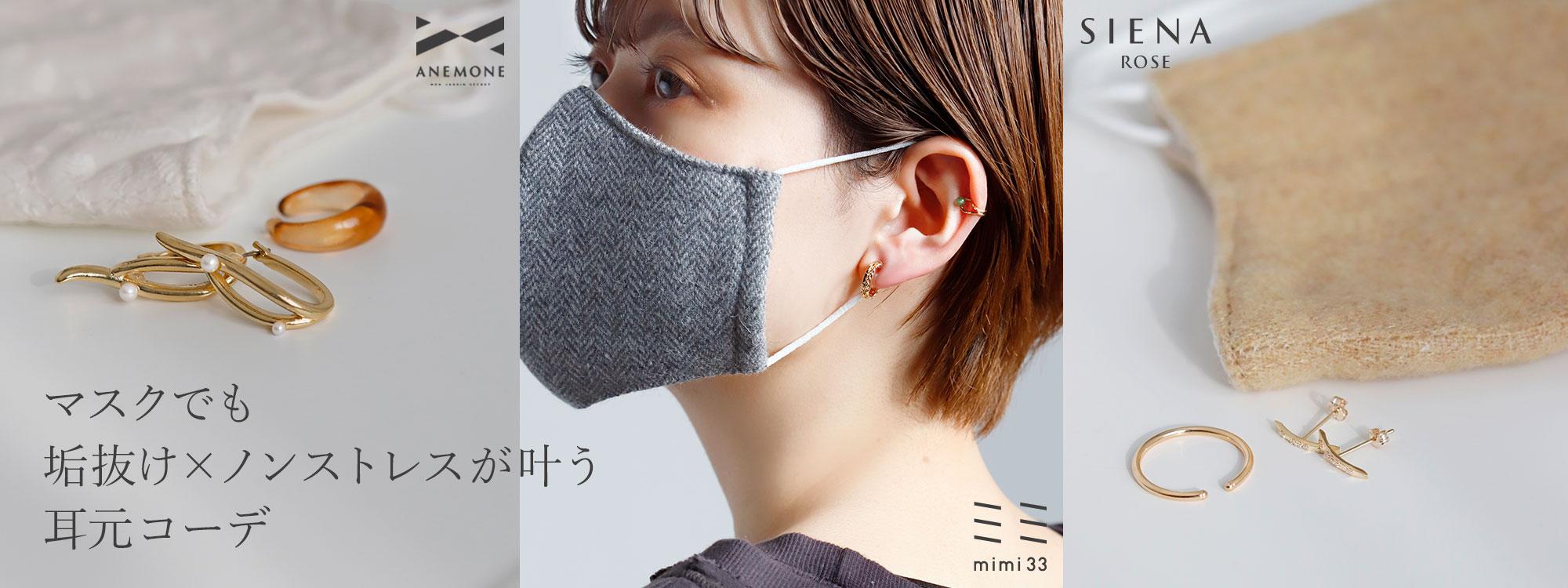 マスクでも垢抜け×ノンストレスが叶う耳元コーデ